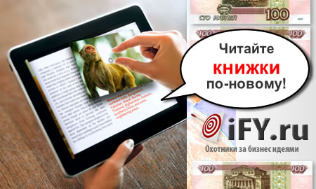 Улучшенные электронные книги