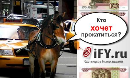 Бизнес идея: Конное такси
