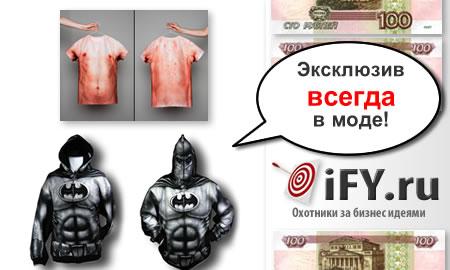 Бизнес идея: Новое течение моды – оригинальные рисунки и надписи на одежде!