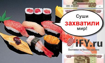 Бизнес идея: Как открыть суши бар?