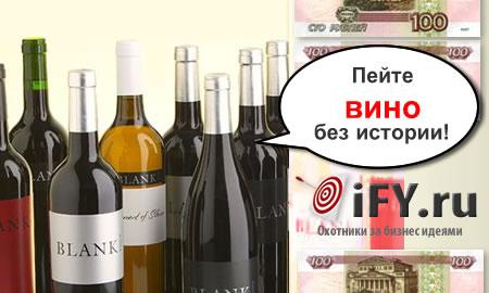 Продажа вина без истории