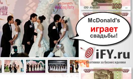 Свадебные услуги в McDonald's