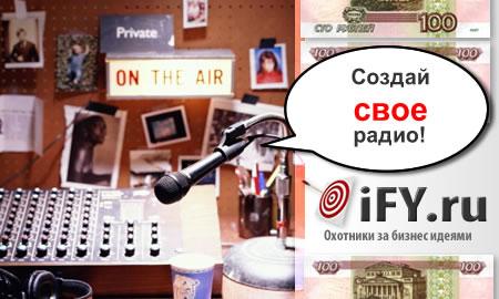 Бизнес идея: Как открыть свою радиостанцию?