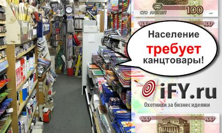 Бизнес идея: Магазин канцтоваров