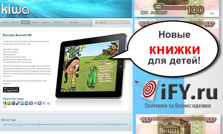 Интерактивные образовательные книги для детей