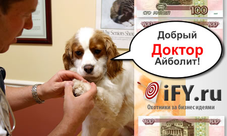 Бизнес идея: Ветеринарная клиника