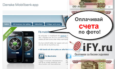 Оплата по фотографии от Danske Bank