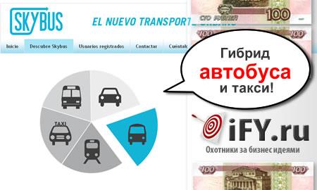 Альтернативный вид общественного транспорта