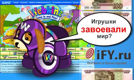 Плюшевые игрушки, открывающие вход в виртуальный мир