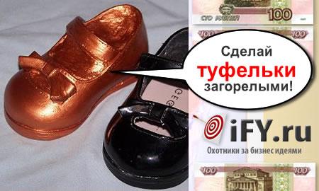Бизнес идея: Заработок на туфлях с бронзовым «загаром»