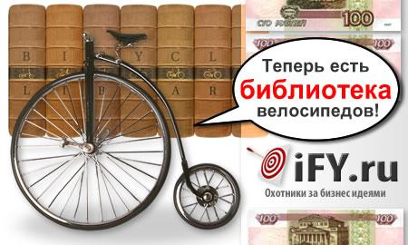 Велосипедная библиотека