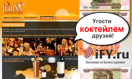 Покупка напитков по электронной почте, SMS или Facebook