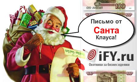 Эксклюзивное письмо от Санта Клауса