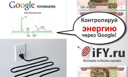 Система мониторинга электроэнергии в режиме реального времени от «Google»