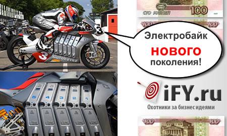Самый передовой электрический мотоцикл в мире