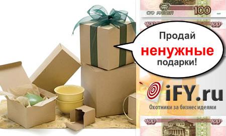 Бизнес идея: Превращение ненужных подарков в выгодный бизнес