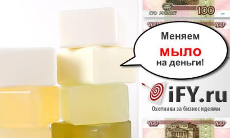 Бизнес идея: Мыльный бизнес