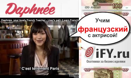 Юмористический подход к изучению французского