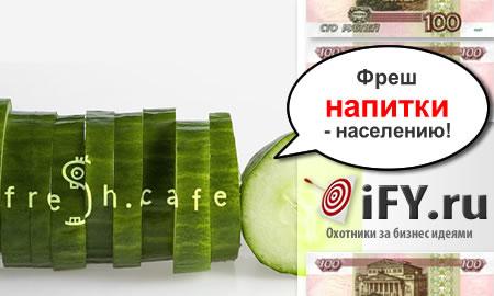 Бизнес идея: Кафе-фреш - от витаминов к успеху!