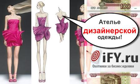 Бизнес идея: Пошив одежды по