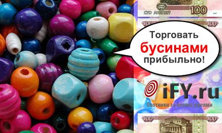 Бизнес идея: Уникальные и красивые заграничные бусины в России