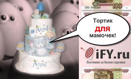 Бизнес идея: Магазин тортов для молодых мам и малышей