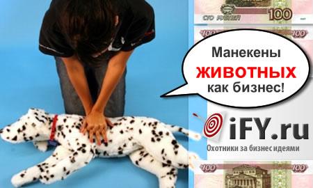 Необычный бизнес на продаже манекенов животных