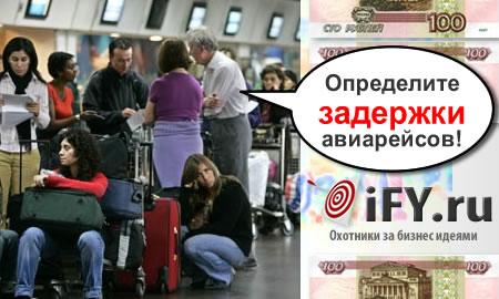 Прогнозирование задержки рейсов