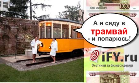 Как трамвай в сауну превратили...