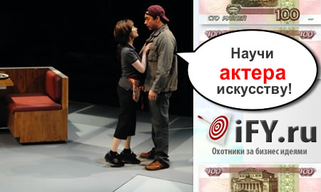 Бизнес идея: Организация семинаров актерского мастерства