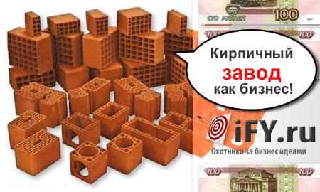 Бизнес идея: Кирпичный завод