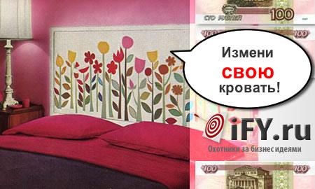Бизнес идея: Изготовление изголовий для кроватей