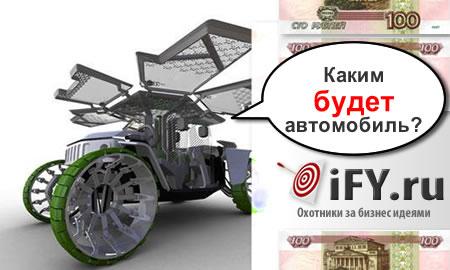 Автомобили будущего, представленные на Автошоу