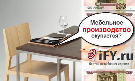 Бизнес идея: Мебельное производство