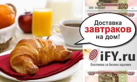 Бизнес идея: Доставка утреннего завтрака