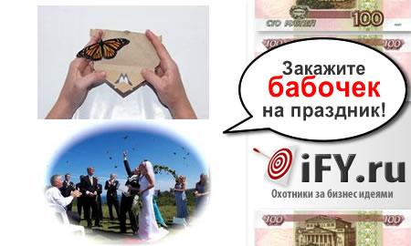 Бабочки для специальных мероприятий