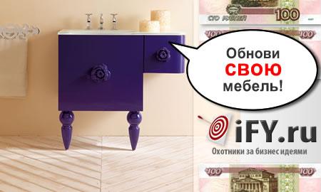 Бизнес идея: Обновление старой мебели