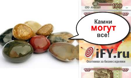 Бизнес идея: Продажа декоративных камней для ландшафтного дизайна