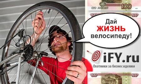 Бизнес идея: Ремонт велосипедов