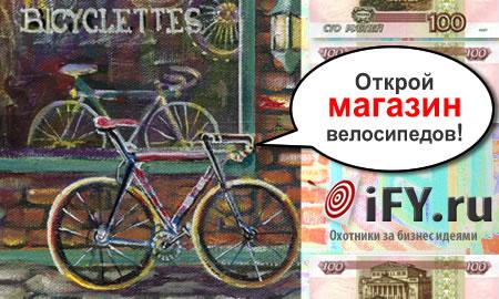 Бизнес идея: Магазин велосипедов