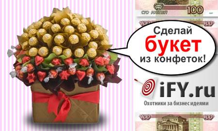 Бизнес идея: Составление букета из конфет