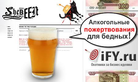 Продажа экзотического пива с элементом благотворительности