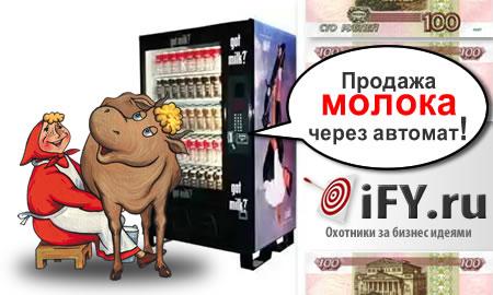 Автоматы продажи молочных продуктов