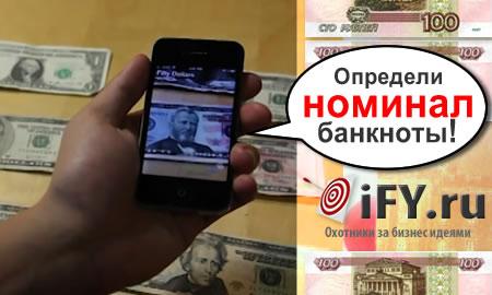 Приложение для распознавания бумажных денег