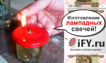 Изготовление лампадных свечей