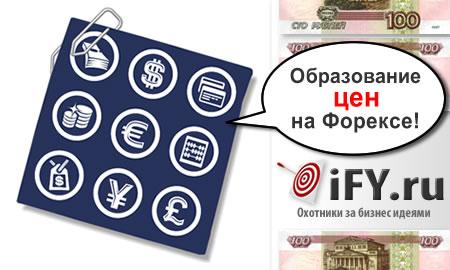 Как происходит образование цен на валютном рынке Форекс?