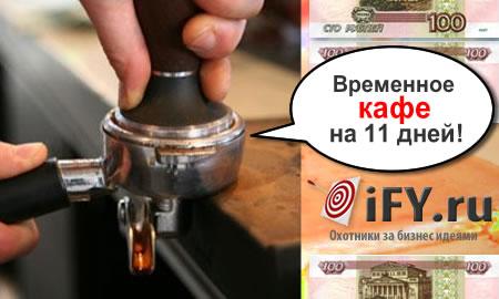 Кафе на 11 дней