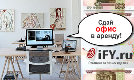 Интернет рынок офисных помещений