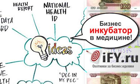 Инкубатор для инноваций в сфере здравоохранения