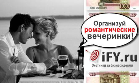 Прибыльный бизнес на романтических вечеринках